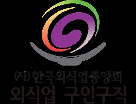 한국외식업 구인구직